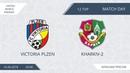AFL18. United. World Premier. Day 12. Kharkiv 2 - Victoria Plzen
