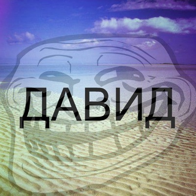 Давид Цатурян, 19 октября 1996, id131667591