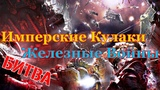 Warhammer 40000 Имперские Кулаки Против Железных Войнов
