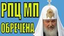 Гундяев ошалел РПЦ обречена на маргинальность в Украине