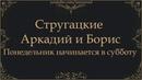 Стругацкие Аркадий и Борис - Понедельник начинается в субботу