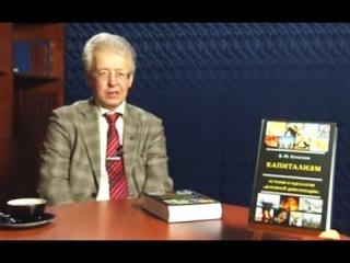 Институт Русской Цивилизации. В.Ю. Катасонов о книге ''Капитализм''