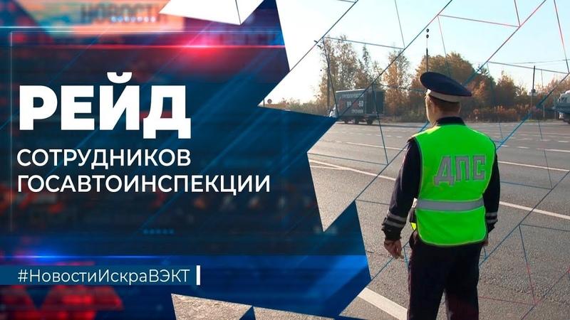 Перевозят пассажиров по правилам или нет Рейд сотрудников Госавтоинспекции