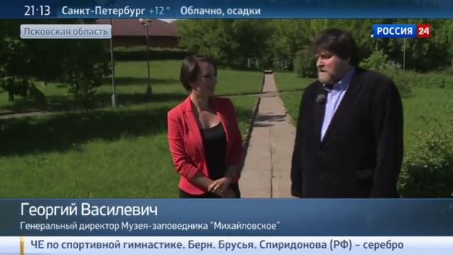 Новости на Россия 24 • Праздник поэзии в родовом имении Пушкина отметили12 тысяч человек