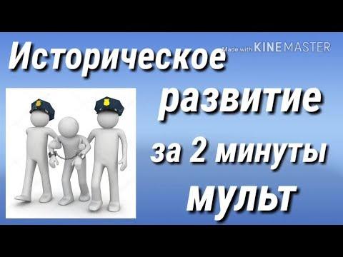 Историческое развитие за 2 минуты Мультик