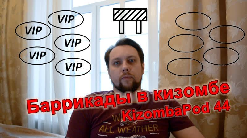 KizombaPod 44 - Баррикады в кизомбе