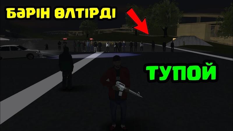 АНАУ ЖАБАЙЫ ✦ БӘРІМІЗДІ ЖАРЫП ЖІБЕРДІ ✦ It's Kazakhstan Role Play MTA