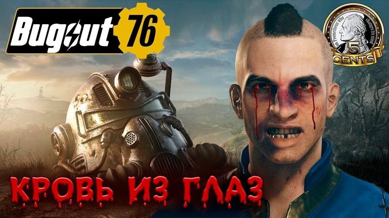 Fallout 76: Набор разных рофлянычей или Кровь из глаз