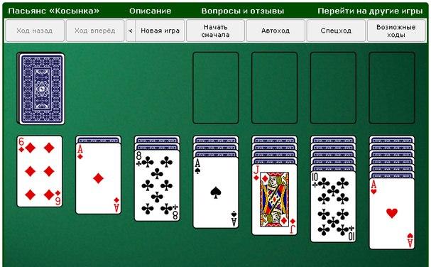 бесплатно игры карты косынка в играть пасьянс