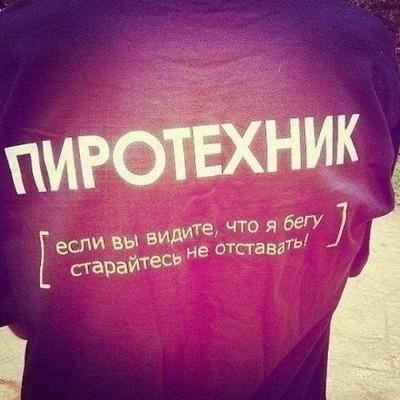 Дмитрий Пятигорский, 1 мая , id218432621