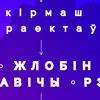 Кірмаш праектаў - Гомельшчына