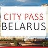 City Pass Belarus - усё па спецыяльных цэнах!