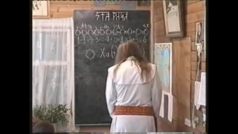№4 Звёзды и Земли Астрология урок 1 Асгардское училище