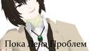 MMD x Meme x Bungou Stray Dogs DL Dazai Osamu Kunikida Doppo【Пока Лена Проблем】