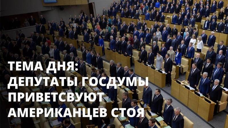 Депутаты Госдумы приветствуют американцев стоя Тема дня