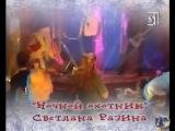 Светлана Разина. Ночной охотник (Новогодний огонек-97, 31 канал)