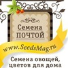 Семена Почтой: Цветы, Овощи, Рассада.