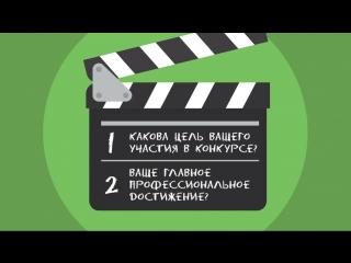 Как записать видеоинтервью. Инструкция.