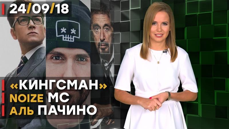 Новости шоу бизнеса Кингсман Noize MC и Аль Пачино
