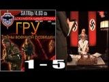 ГРУ.  Тайны военной разведки сериал 1 - 5 Серия 2011. Военные фильмы - Love