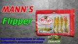 Видеообзор виброхвоста Manns Flipper по заказу Fmagazin