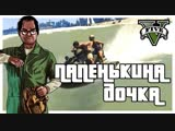 Bulkin ПАПЕНЬКИНА ДОЧКА! НЕВЕЗУЧИЙ ОТЕЦ! (ПРОХОЖДЕНИЕ GTA V #4)
