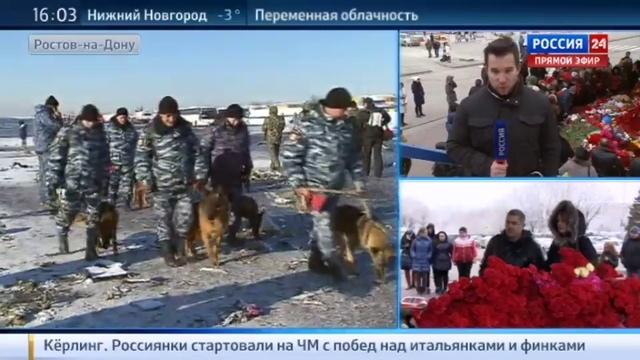 Новости на Россия 24 Перед ударом о землю пилот Боинга сказал диспетчеру