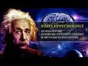 Психология Понятие предмет объект и методы психологии