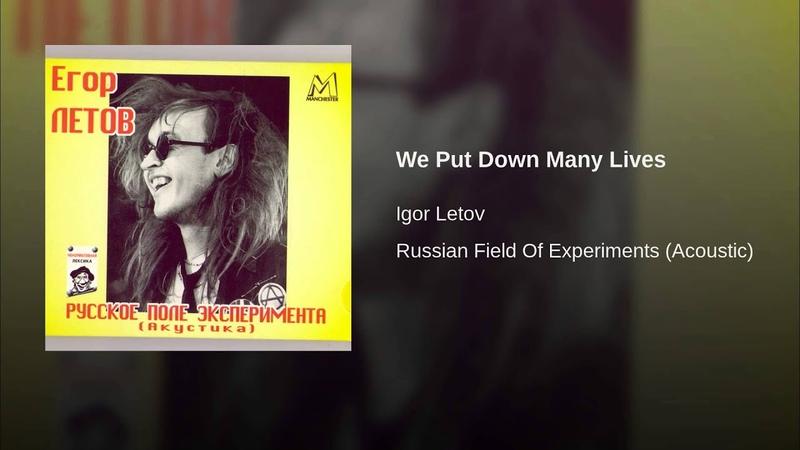 We Put Down Many Lives