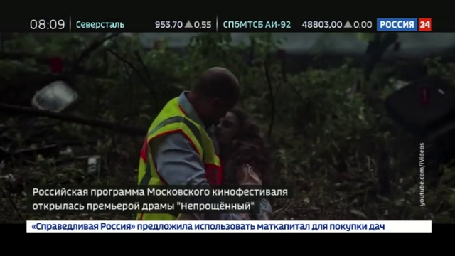 Новости на Россия 24 Непрощенный в Москве прошла премьера фильма о трагедии Виталия Калоева