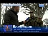 Новости Россия24 в 15:00МСК Славянск