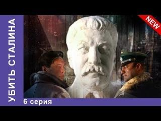 Убить Сталина. Сериал. 6 Серия. StarMedia. Военно-приключенческий Фильм. 2013