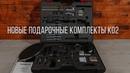 Новые подарочные комплекты К02 Точилки для ножей Профиль