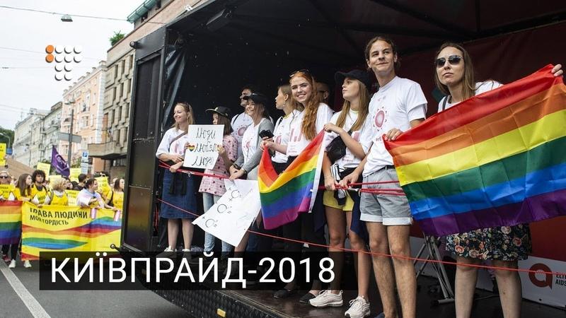 КиївПрайд 2018: у Києві пройшов марш рівності