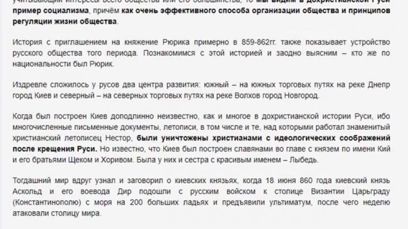 Почему докрещенский период истории Руси был большой головной болью советских ист