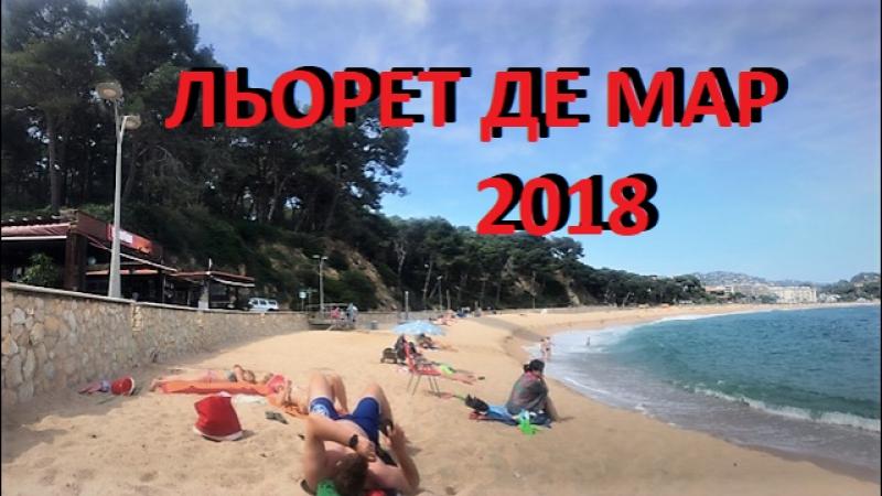 КОСТА БРАВА КАТАЛОНИЯ ЛЬОРЕТ ДЕ МАР 2018