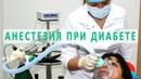 Риски и опасность анестезии при диабете