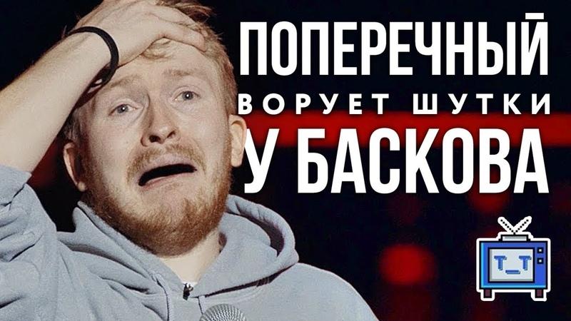 Поперечный ворует шутки у Баскова/Обзор стендапа НЕЛИЦЕПРИЯТНЫЙ