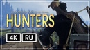 Hunters (WoW Machinima, 2019) [4K][RU]