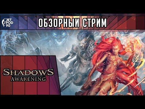 ОБЗОР игры SHADOWS: AWAKENING! Первый взгляд на изометрическую ролевую игру от JetPOD90.