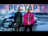 T-killah ft. Edward Bil - Рестарт (Дневник Хача) feat.&amp.и I Клип #vqmusic (Ткилла, Т-кила, Т-килла, Эдвард Бил)