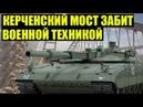 Колонна с Российской Военной Техникой Замечена на Крымском Мосту