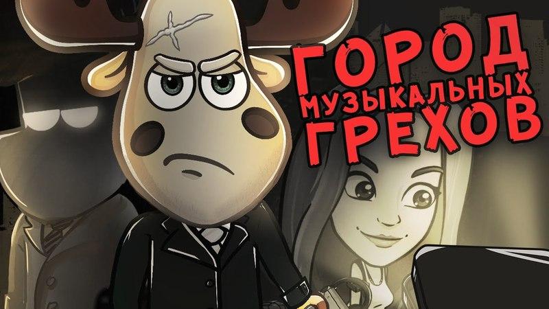 ГОРОД МУЗЫКАЛЬНЫХ ГРЕХОВ 1. Таинственный кейс