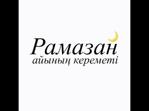 Рамазан айының кереметі Ерлан Ақатаев