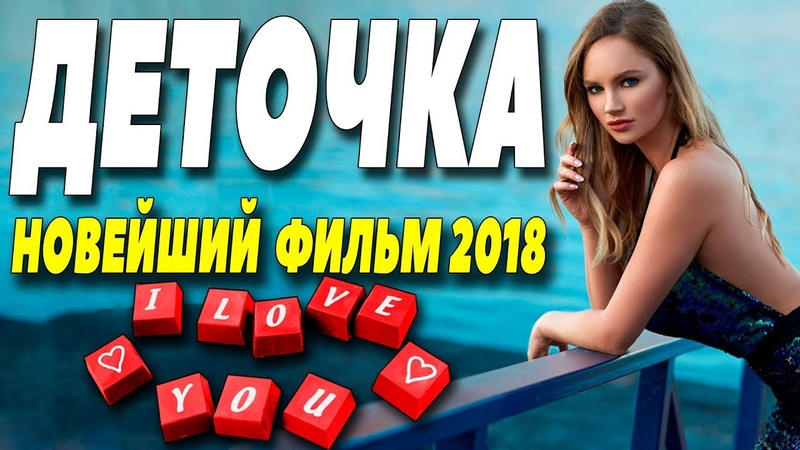 Премьера 2018 впервые вышла! ^^ ДЕТОЧКА ^^ Русские мелодрамы 2018 новинки HD 108OP