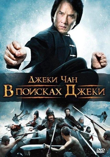 В поисках Джеки (2009)