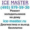 Ремонт холодильников Ice Master