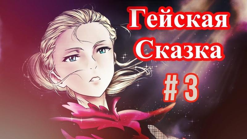 ГЕЙСКАЯ СКАЗКА Красавец и гейовище Yuri On Ice Юри на льду