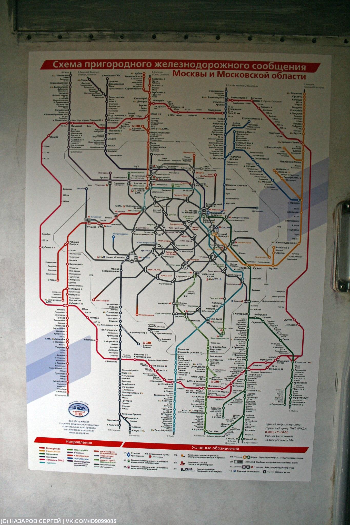Схема железнодорожного сообщения москвы фото 659