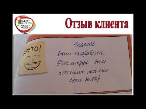 Натяжные потолки Ваш Выбор Чебоксары Йошкар-Ола отзывы клиентов